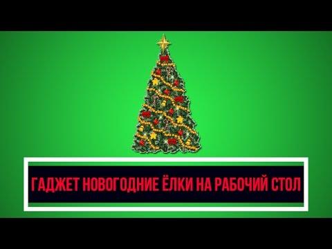 DevelNext - Гаджет Новогодние ёлки на рабочий стол