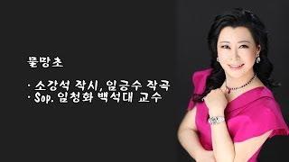 물망초/소강석 작시, 임긍수 작곡/소프라노 임청화 백석대 교수