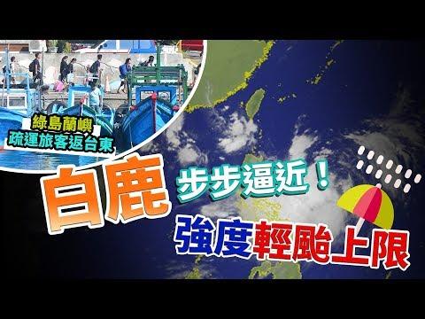 「白鹿」颱風步步逼近!氣象局說明最新動態(190823/1140)|三立新聞網SETN.com
