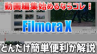 動画編集始めるならこれがいい!「Filmora X」を使いながら解説!