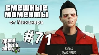 GTA 5 Online Смешные моменты #71 - Первое лицо, Глюки на берегу, Аэроплан