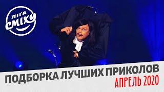 Самоизоляция с Лига Смеха - Карантин 2020 - Подборка лучших приколов за апрель