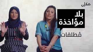 סליחה על השאלה בערבית بلا مؤاخذة   גרושות مُطلقات