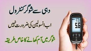 Dahee se Sugar Ka Ilaj || Diabetes Treatment in Urdu ||Sugar ka Desi Ilaj In Urdu /Hindi