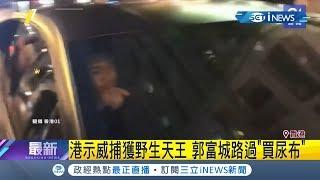 香港反送中持續延燒! 示威者竟然捕獲野生巨星 郭富城開車路過