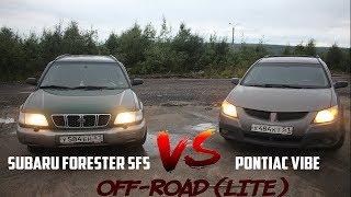 Subaru Forester SF5 VS Pontiac Vibe небольшой Off Road