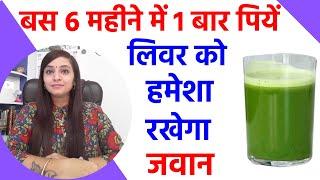 लिवर साफ़ करने के उपाय, दवा |लिवर की सफाई कैसे करे | liver detoxification in hindi |liver detox juice