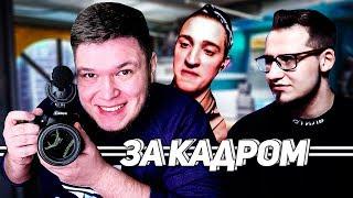 За кадром БЮ - воюем с Олегом, Варпач хочет кушать, Андрей бомбит