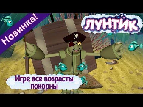 Лунтик - 489 серия - Игре все возрасты покорны ☄️ Новая серия ☄️ Лунтик