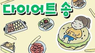 배고픈 날씬이보다 행복한 돼지로 살겠어!! 다이어트송!!(diet song)[스톱모션MV/stop motion MV] :: 셀프어쿠스틱