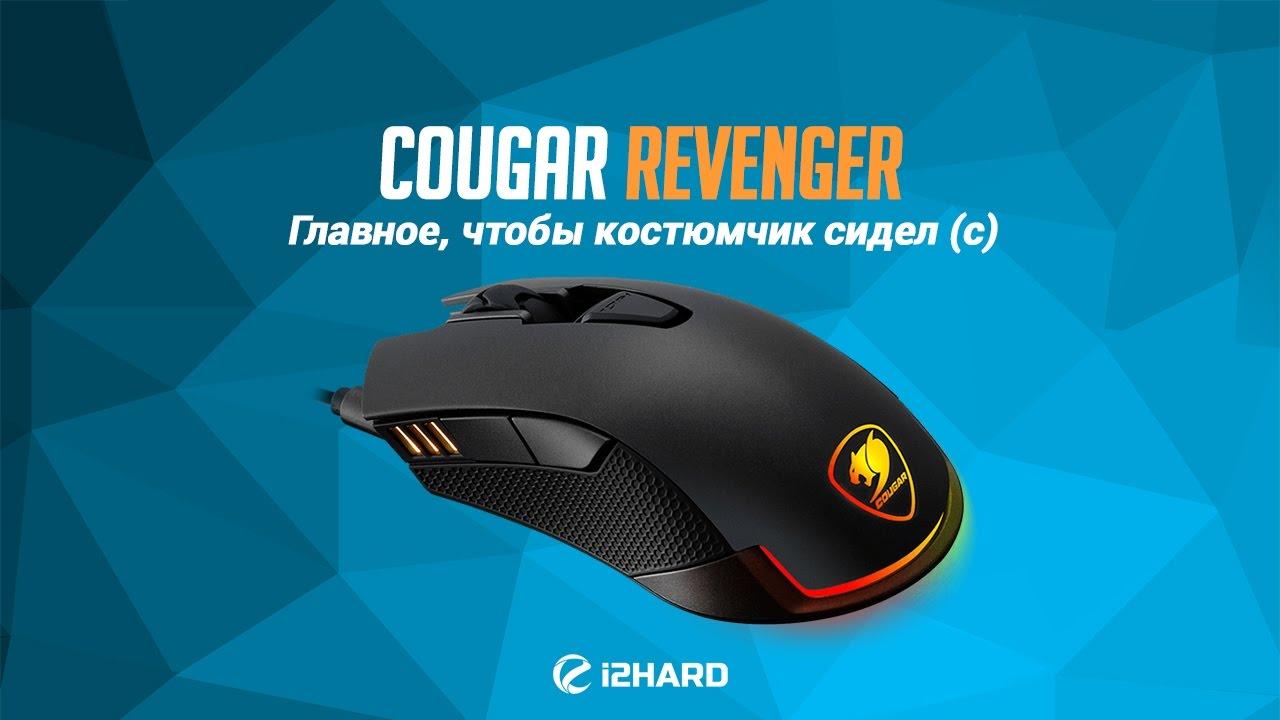 Обзор Cougar Revenger: главное, чтобы костюмчик сидел (с)