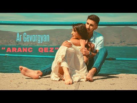 Ar Gevorgyan - Aranc Qez (2019)