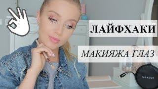 Секреты макияжа глаз от Osia  | MAKEUP.UA