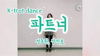 [K-trot dance] 파트너 - 정동원,장민호(의정부시체육회 생활체육지도자)