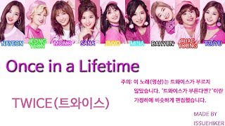 How would TWICE(트와이스) sing SHINHWA(신화) - Once in a Lifetime(…