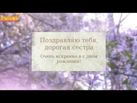 Отличное поздравление старшей сестре в день рождение. Super-pozdravlenie.ru