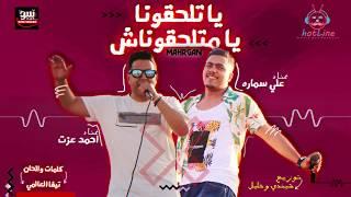 مهرجان يا تلحقونا يا متلحقوناش ( عايم في بحر الغدر ) احمد عزت و على سمارة - hotline production