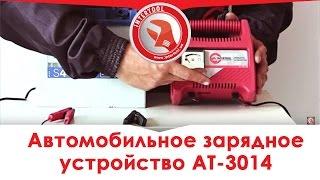 Обзор автомобильного зарядного устройства INTERTOOL AT-3014. Как заряжать АКБ.