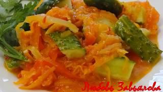 Лечо с огурцами/Lecho-vegetable salad with cucumbers