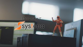 当社の事業部門の中で、パソコンやサーバーなどIT機器の販売とIT環境構...