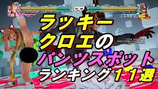 【鉄拳7】ラッキークロエのパンツスポットランキング11選(本編モザイクなし)