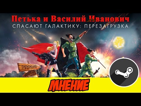 Мнение - Петька и Василий Иванович спасают галактику: ПЕРЕЗАГРУЗКА