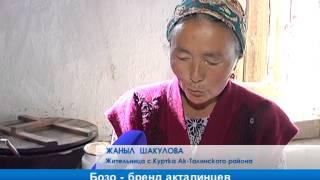 Бозо - бренд акталинцев