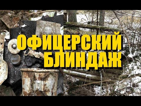 Russian war WW2 digging. German bunker Wehrmacht Officers in Death Valley. Movie 91