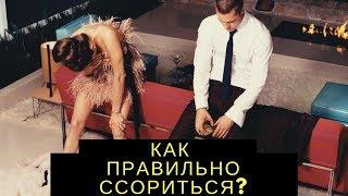 Как правильно ссориться?(7 шагов к прощению: методика, которая поможет решать конфликт, а не ссориться! http://www.lovemylife.ru/2015/08/7.html Все..., 2015-08-11T14:34:56.000Z)