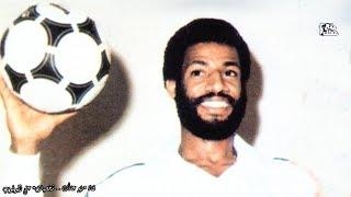 أمين دابو | ثعلب مصر و السعودية - من المنع من اللعب الى قمة النجومية