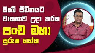 ඔබේ ජීවිතයට වාසනාව උදා කරන පංච මහා පුරුෂ යෝග | Piyum Vila | 21 - 09 - 2021 | SiyathaTV Thumbnail