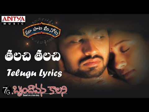 "Thalachithalachi (Female) Full Song With Telugu Lyrics ||""మా పాట మీ నోట""