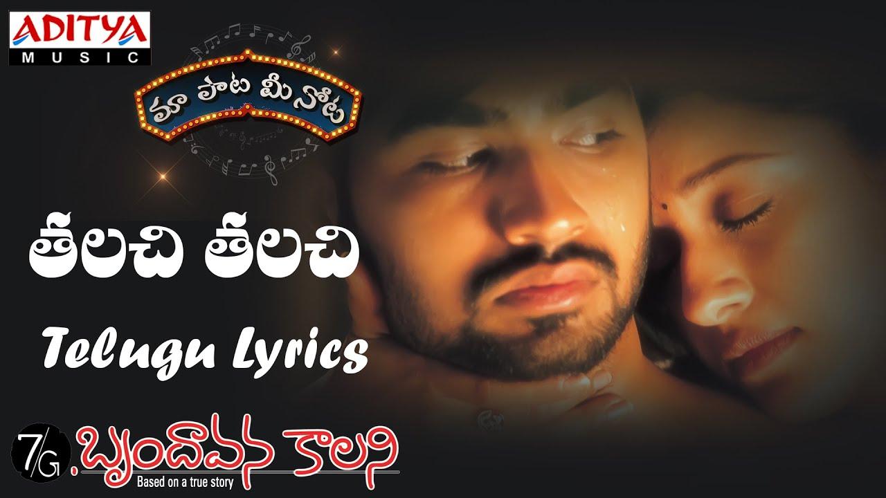 "Download Thalachithalachi (Female) Full Song With Telugu Lyrics ||""మా పాట మీ నోట""|| Yuvan Shankar Raja"