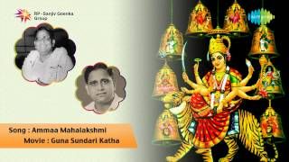 Gunasundari Katha | Amma Mahalakshmi song