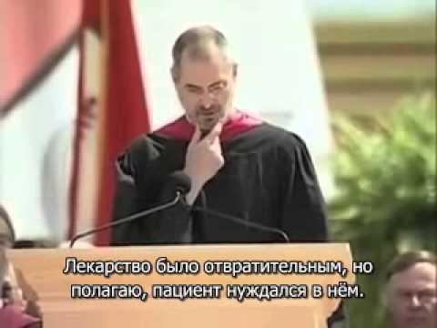 Стив Джобс - речь на церемонии вручения дипломов  в Стэнфорде 12 июня 2005