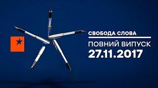 Как закончить войну на Донбассе? - Свобода слова, 27.11.2017