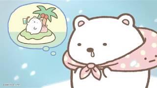 すみっコぐらし紹介アニメーション 増田俊樹 検索動画 1