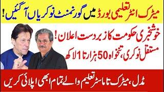 "All Latest Jobs in pk ! Education Jobs in pk   Govt jobs in pk "" jobs in BISE Bahwalpur Board"