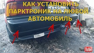 видео Установка парктроника на Ваз 2115