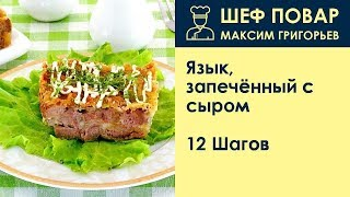 Язык, запечённый с сыром . Рецепт от шеф повара Максима Григорьева