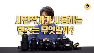 사진작가는 어떤 렌즈를 사용할까? / 렌즈 구성 /렌즈…