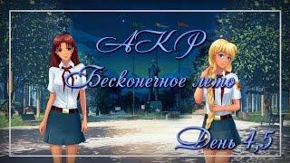 AKR - Бесконечное Лето. День 4, 5