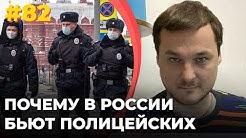 #82 Почему в России бьют полицейских