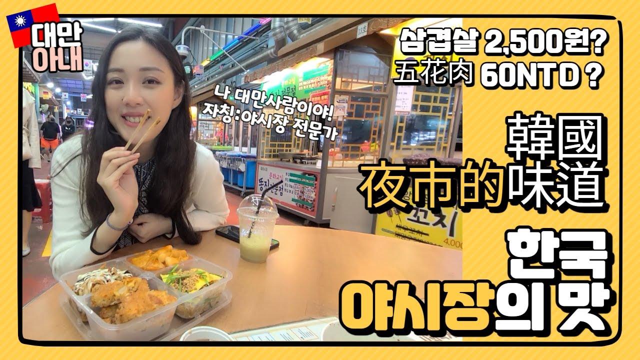 [국제커플] (삼겹살 2,500원?!) 야시장 전문(자칭) 대만사람이 보는 한국 야시장의 매력!