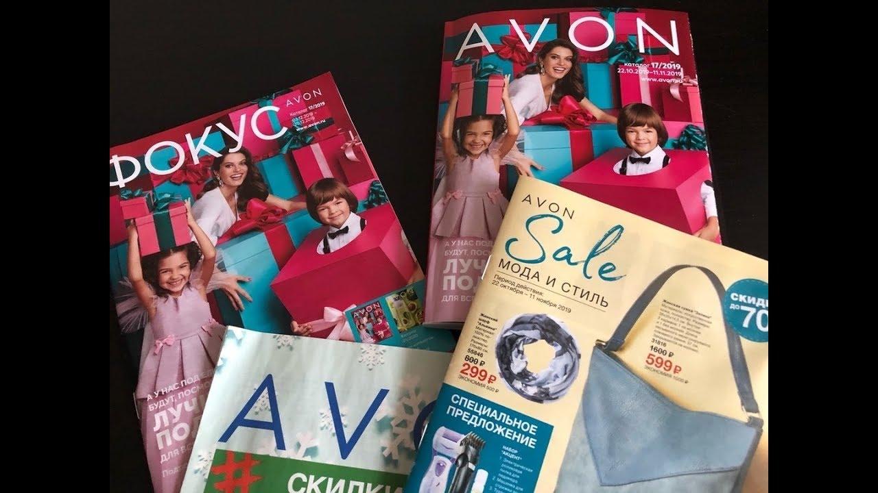 Avon представителям каталог 17 babe косметика купить
