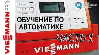 Обучение в центре Viessmann  по автоматике  1 часть