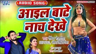 Antra Singh Priyanka और Govind Bhojpuriya का नया हिट गाना 2020 | Aail Bate Naach Dekhe