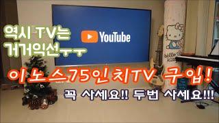 [V-log]이노스75인치TV 구입기!!