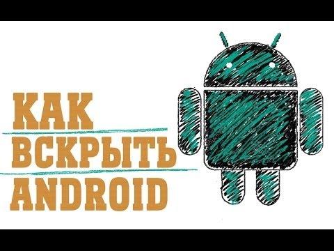 Как распотрошить Android ? | Подделка сообщений, взлом браузера и тд.