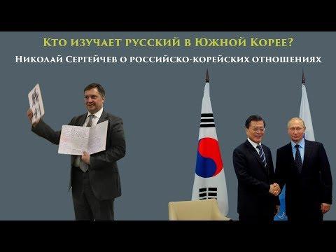 """""""Русский мир: люди и страны"""". Кто изучает русский язык в Южной Корее?"""